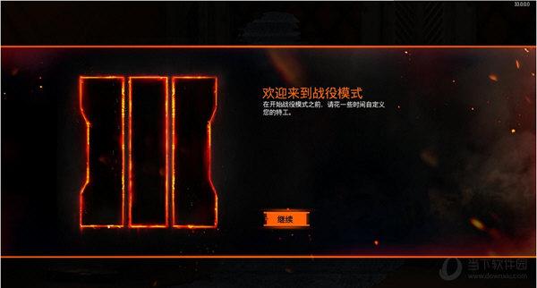 使命召唤12黑色行动3简体中文补丁