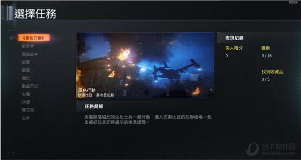 使命召唤12黑色行动3繁体中文补丁