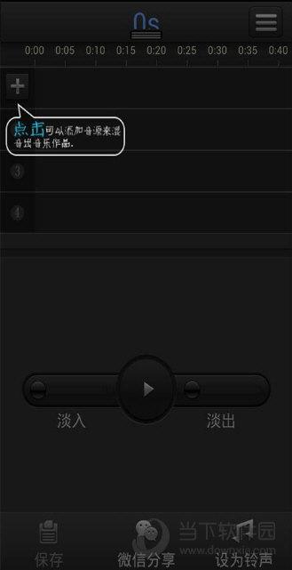 铃声剪辑师Pro V5.11.9 安卓版截图3