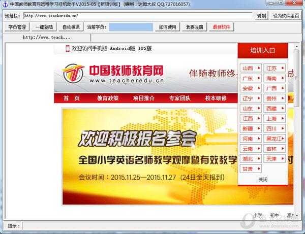 中国教师教育网教师远程学习挂机助手