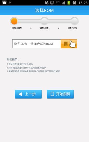 甜椒刷机助手 V1.2.0 安卓版截图3