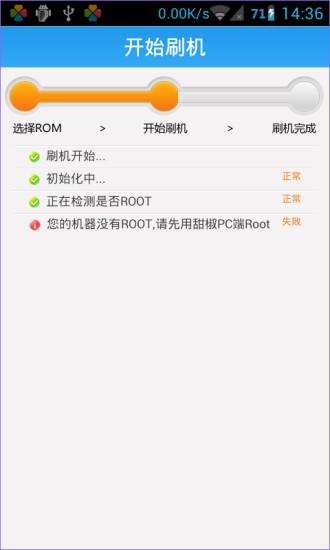 甜椒刷机助手 V1.2.0 安卓版截图1