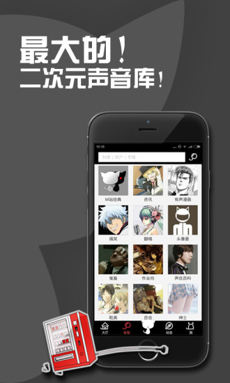 MissEvan app V1.0.2 安卓版截图3