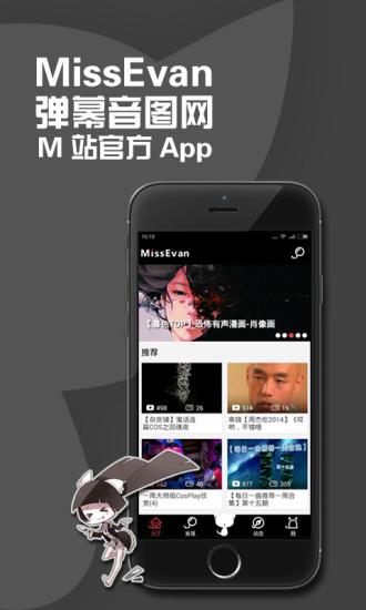 MissEvan app V1.0.2 安卓版截图2