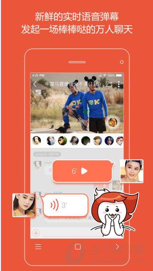 火聊app