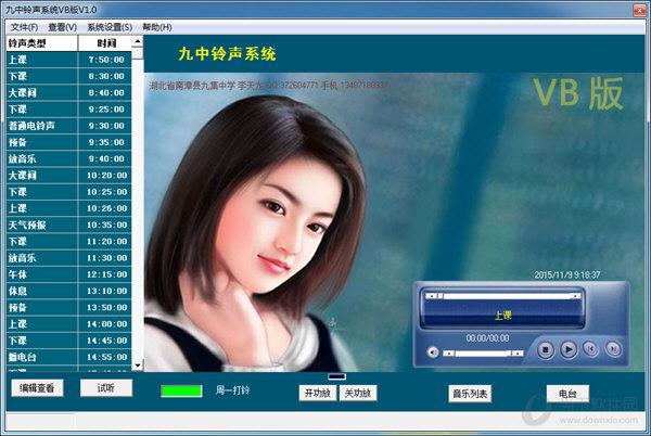 九中铃声系统VB版