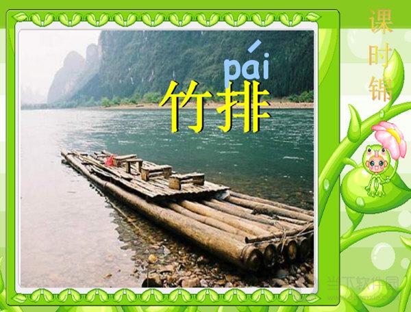 小小竹排画中游主题PPT模板