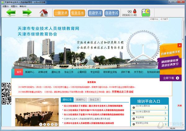 天津市专业技术人员继续教育网辅助