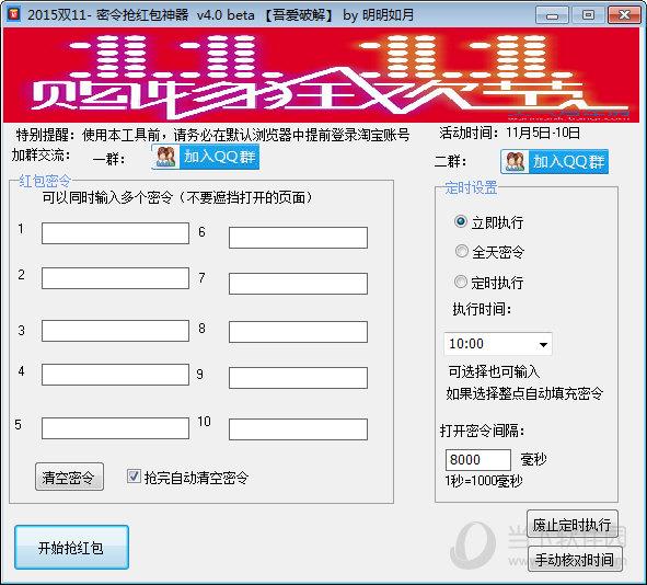 2015双11密令抢红包神器