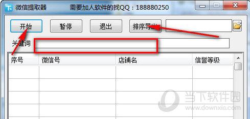 微信账号提取软件