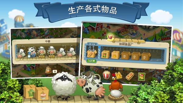 梦想小镇修改版 V3.2.0 安卓版截图3