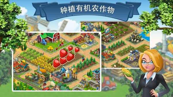 梦想小镇修改版 V3.2.0 安卓版截图4