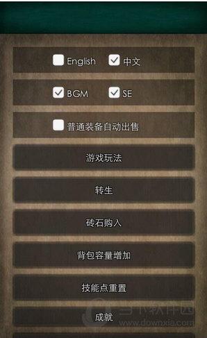 战斗之魂修改版 V1.04 安卓版截图4
