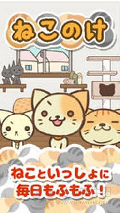 猫咪的毛修改版 V1.2.0 安卓版截图1
