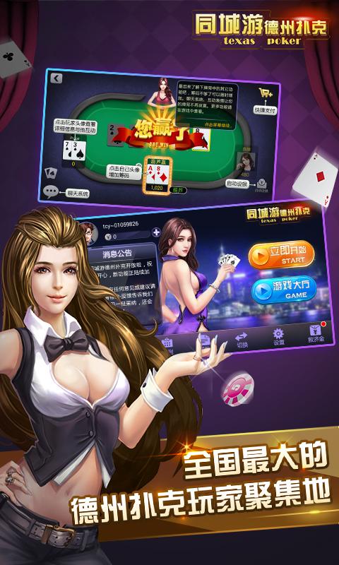同城游德州扑克 V2.0.20150923 安卓版截图2