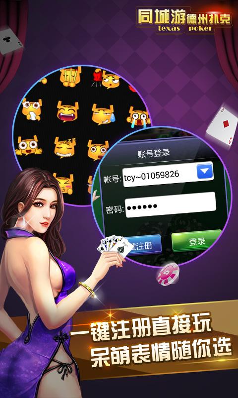 同城游德州扑克 V2.0.20150923 安卓版截图5