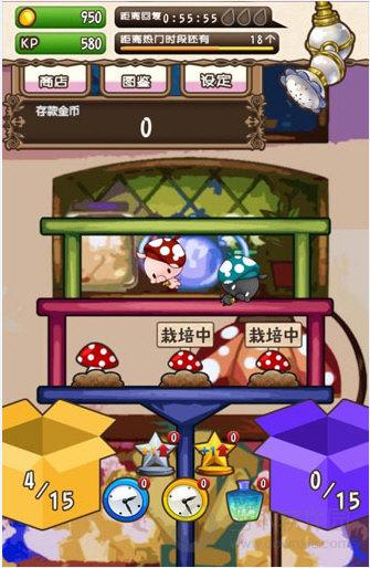 拟人蘑菇修改版