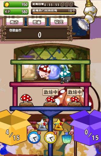 拟人蘑菇修改版 V1.0.6 安卓版截图1