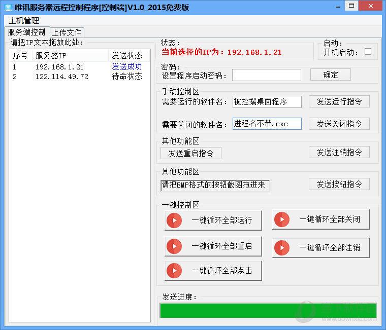 唯讯服务器远程批量控制端程序