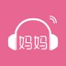 妈妈FM V1.0.4 安卓版