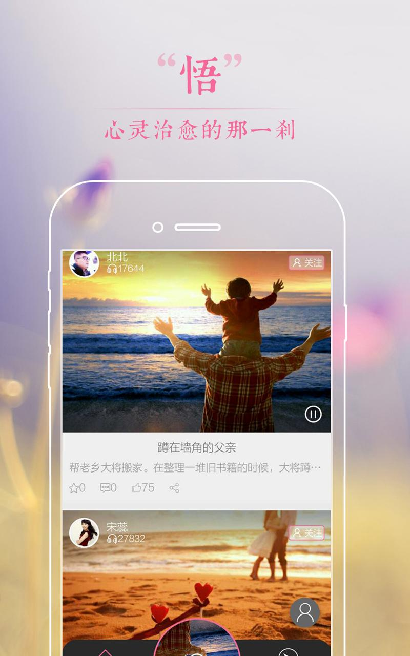 妈妈FM V1.0.4 安卓版截图1