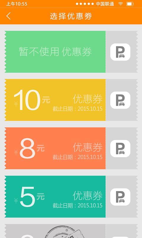 畅停车 V1.0.3 安卓版截图4