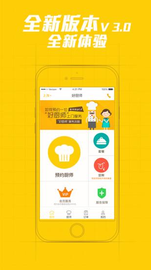 好厨师 for Android V3.0.9 安卓版截图1