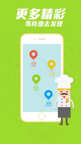 好厨师 for Android V3.0.9 安卓版截图3