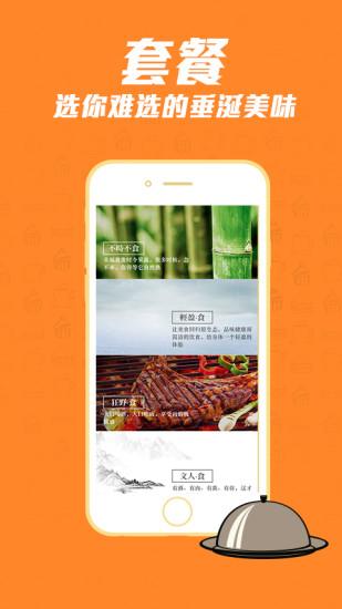 好厨师 for Android V3.0.9 安卓版截图4