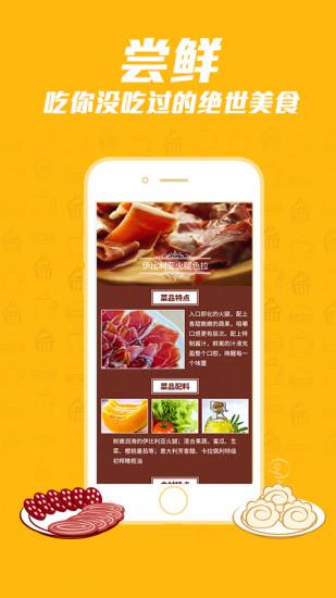 好厨师 for Android V3.0.9 安卓版截图5