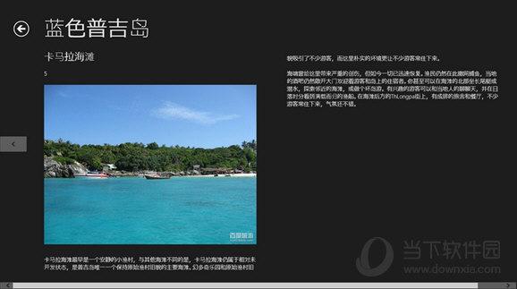 蓝色普吉岛win10版