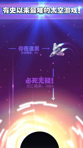 旋转飞船修改版 V1.0.6 安卓版截图3