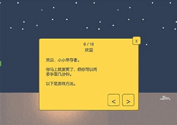 小小幸存者汉化版 V1.1.0 安卓版截图1