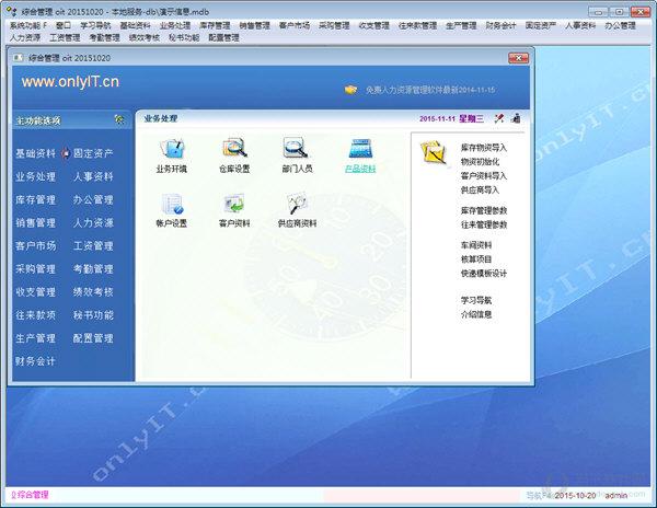 Onlyit综合管理软件
