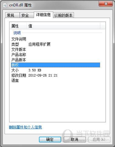 cnDll.dll下载