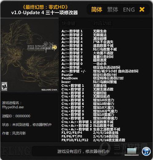 最终幻想零式HD三十一项修改器