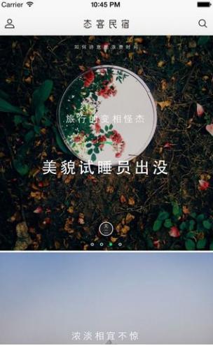 月伴App V1.0.1 安卓版截图2