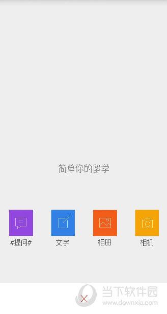 西留记 V2.2.7 安卓版截图3
