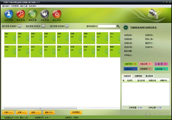 中顶KTV管理系统