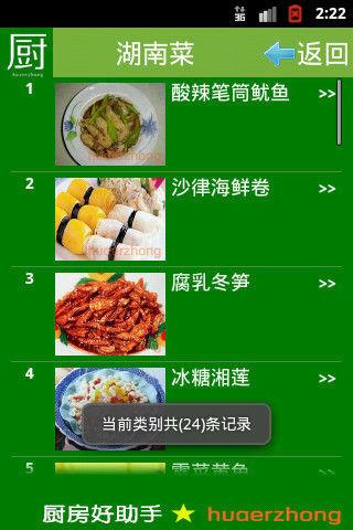 厨房好助手 V1.5.2 安卓版截图3