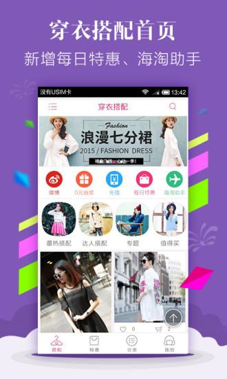 穿衣搭配 V1.0.6 安卓版截图1
