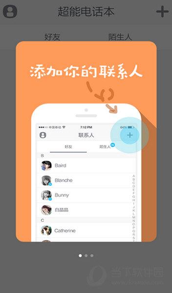 超能电话本app下载