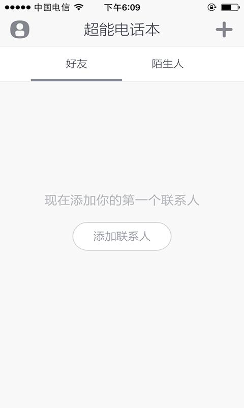超能电话本 V1.0.5 安卓版截图4