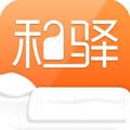 和驿订酒店 V3.1.0 苹果版