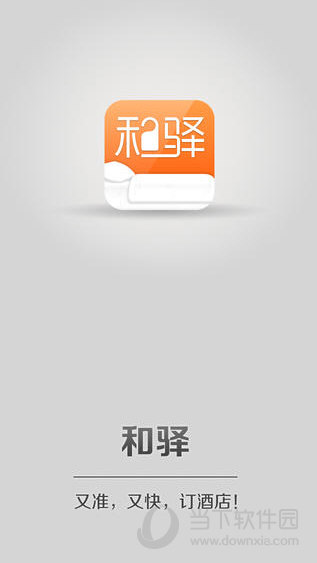 和驿订酒店app