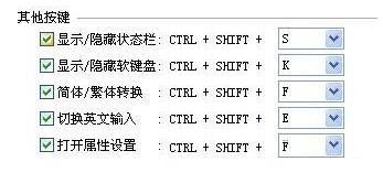 QQ拼音快捷键设置界面