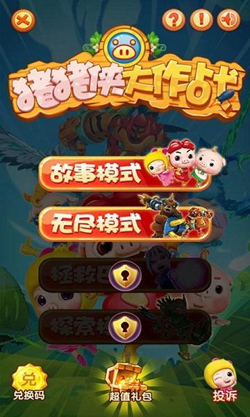 猪猪侠大作战内购版 V2.5.2 安卓版截图1