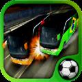足球巴士破解版 V1.2.1 安卓版