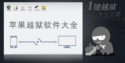 苹果越狱软件