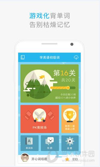沪江开心词场电脑版下载|沪江开心词场电脑版 v5.0.3